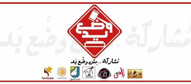 """""""حملة وضع يد """" تعلن دعمها للمنظمات النسوية لاستكمال خطوات إصدار قانون موحد للعنف ضد النساء"""