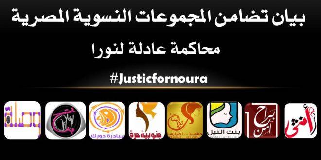 """بيان تضامني من المجموعات النسوية المصرية """" حق نورا فى محاكمة عادلة """""""