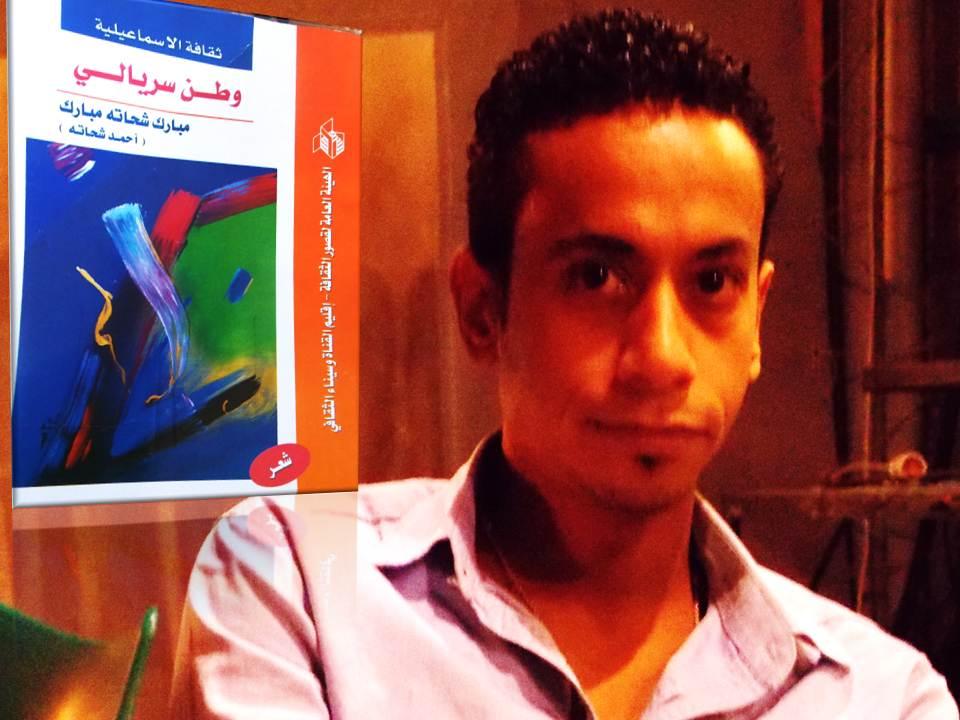 "Photo of مناقشة ديوان""وطن سريالي"" للشاعر أحمد شحاته"