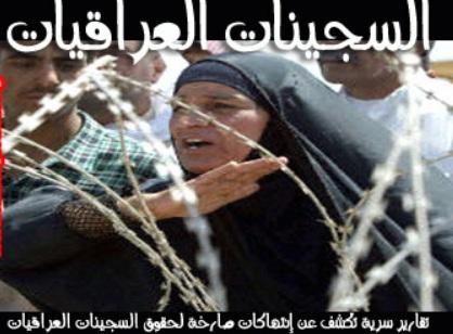 Photo of إعلامية عراقية تكشف عن انتهاكات ضد النساء في السجون الحكومية