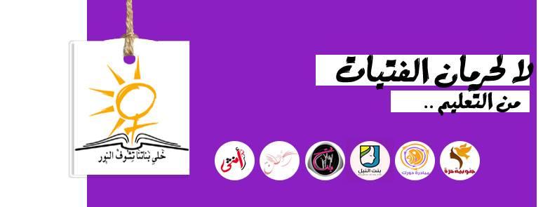 Photo of المبادرات النسوية تناهض حرمان الفتيات من التعليم فى حملة 16 يوم
