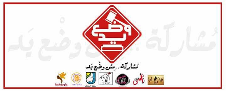 """Photo of """"حملة وضع يد """" تعلن دعمها للمنظمات النسوية لاستكمال خطوات إصدار قانون موحد للعنف ضد النساء"""
