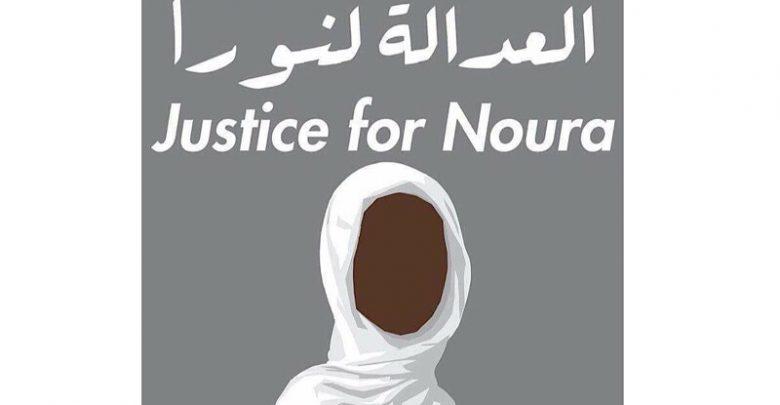 Photo of نورا : العروس المغتصبة بمباركة الأهل