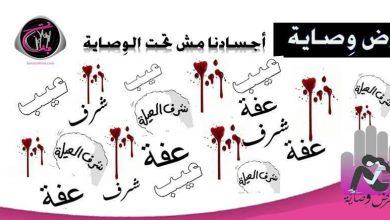 Photo of البيان الافتتاحي لحملة #فرض_وِصاية