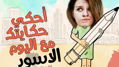 """Photo of احكي_حكايتك دعوة للتدوين عن#اليوم_الأسود"""" ختان الإناث"""" علي بنات اوفلاين"""