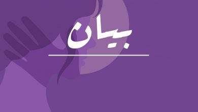 Photo of البيان الإفتتاحي لحملة بِِِرضاكي