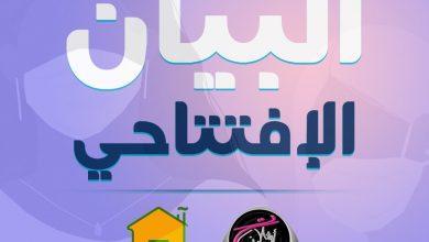 "Photo of البيان الإفتتاحي لحملة "" #آمن"""