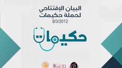 "Photo of البيان الافتتاحي لحملة  "" حكيمات """